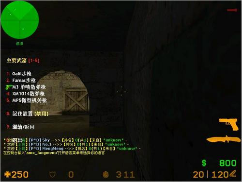 CS僵尸生化狂潮 中文版下载