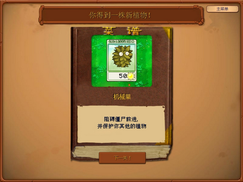 植物大战僵尸食物版 中文版下载