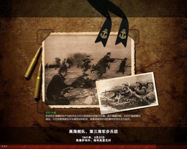 战争之人(Men Of War)下载