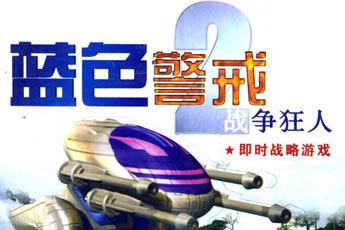 蓝色警戒2:战争狂人简体中文版(State of War - Warmonger)