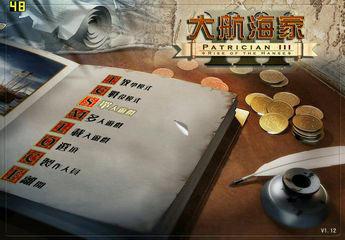 大航海时代2 MD中文版