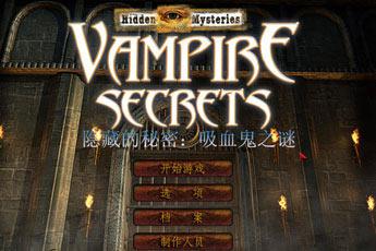 隐藏的秘密:吸血鬼之