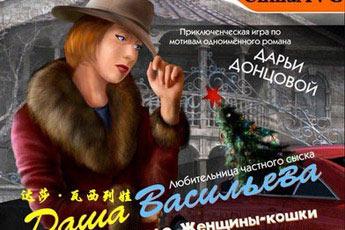 达莎?瓦西列娃:神秘女孩的个人档案中文版(Dasha Vasilyeva)