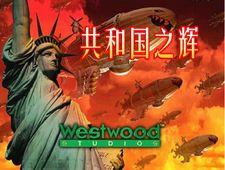 红色警戒2共和国之辉 繁体中文版