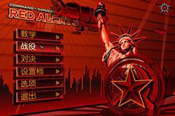 命令与征服:红色警戒3 中文版