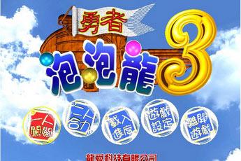 勇者泡泡龙3 中文版