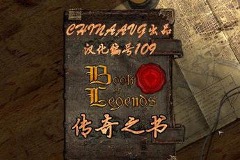 传奇之书 中文版