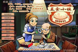美食小镇侦探社 中文版