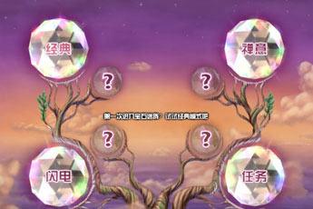 宝石迷阵3 简体中文版