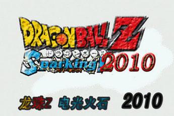 龙珠Z电光火石2010
