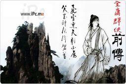 金庸群侠前传 中文版