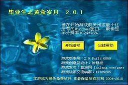 毕业生之黄金岁月 中文版