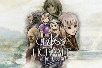 超魔法大战繁体中文版(Cross Hermit)