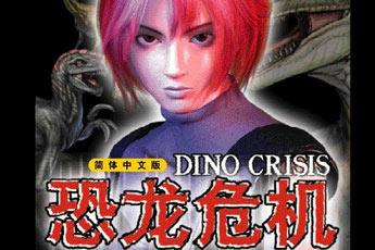 恐龙危机 中文版