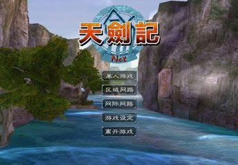 天剑记简体中文版(tianjianji)
