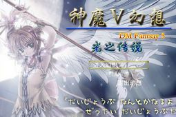 神魔幻想5光之传说 中文版