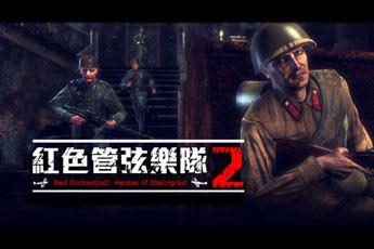 红色管弦乐队2:斯大林格勒英雄 中文版