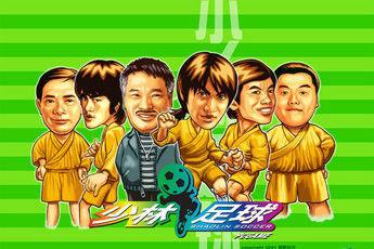 少林足球中文版(Shaolin Soccer)