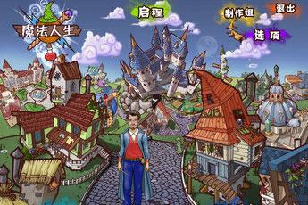 魔法人生 中文版