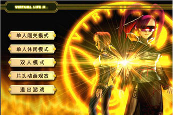虚拟人生2 中文版