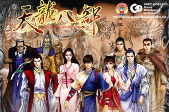 天龙八部单机版 中文版