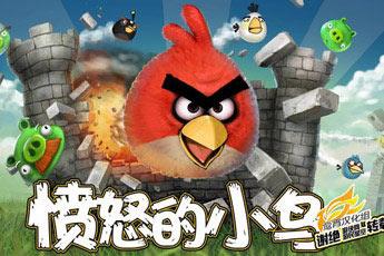 愤怒的小鸟 中文版