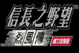信长之野望8:烈风传威力加强繁体中文版(Nobu8)