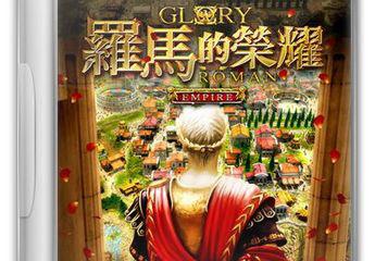 罗马帝国的荣耀 中文版