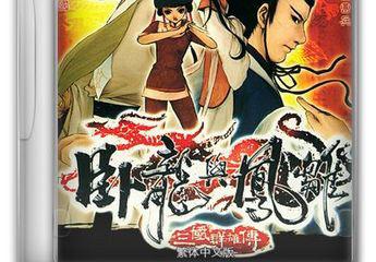 三国群雄传:卧龙与凤雏繁体中文版(Dragon & Phoenix)