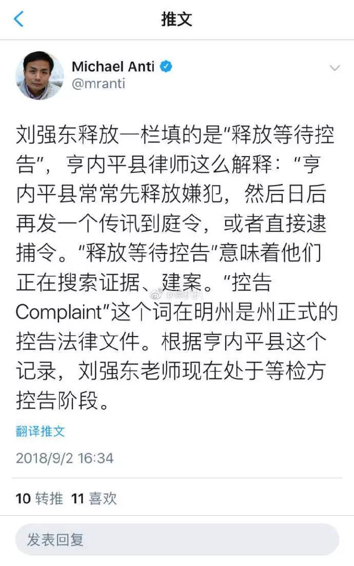 刘强东性侵女主角曝光!刘强东在美涉性侵 刘强东被指性侵