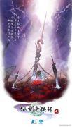 仙剑奇侠传7上市时间 仙剑奇侠传7人物介绍《仙剑奇侠传7》发布新概念海报