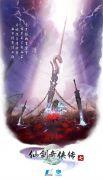 《仙剑奇侠传七》第三款概念海报发布:气势恢宏