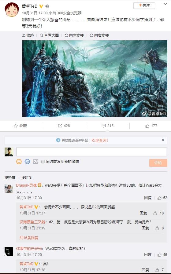 """""""鬼王""""TeD确认《魔兽争霸3》将重制:画面质感看齐Dota2"""