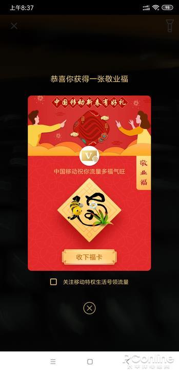 2019年春节期间哪些APP有红包活动 如何参与抢红包活动攻略