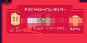 2019百度有福同享卡怎么得?附最简单集卡攻略