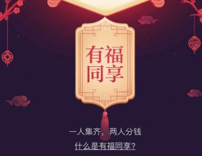 2019百度有福同享卡怎么使用?附使用方法介绍