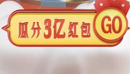 2019淘宝618合猫猫在哪 618合猫猫瓜分3亿现金红包活动入口及规则