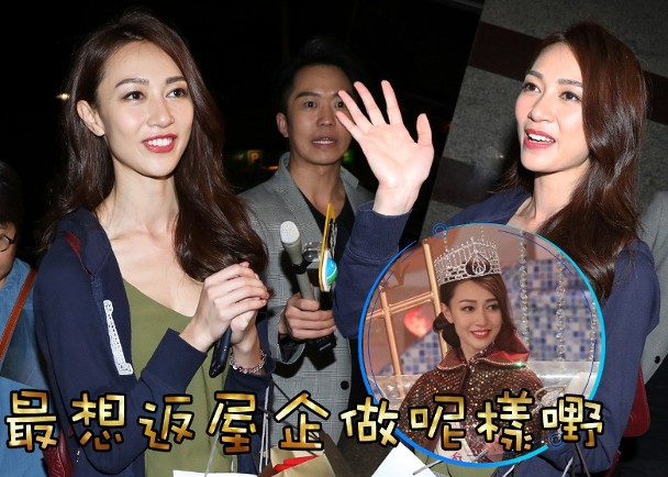 2019港姐冠军出炉是谁 黄嘉雯港姐冠军是什么情况?