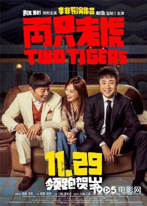 葛优赵薇乔杉主演两只老虎定档,有头发的葛优《两只老虎》高清海报展示