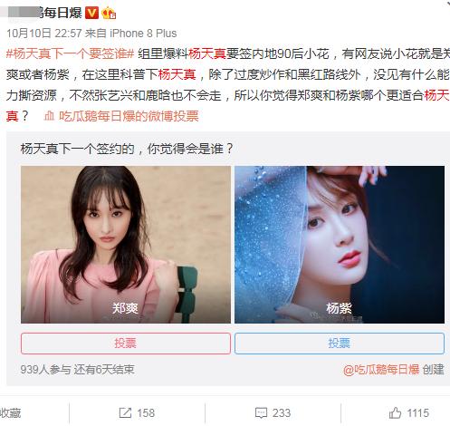 郑爽方否认签约杨天真怎么回事?杨天真和张艺兴解约原因是要签她?
