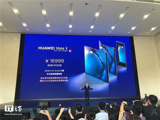 16999元,华为Mate X 5G折叠屏正式发布