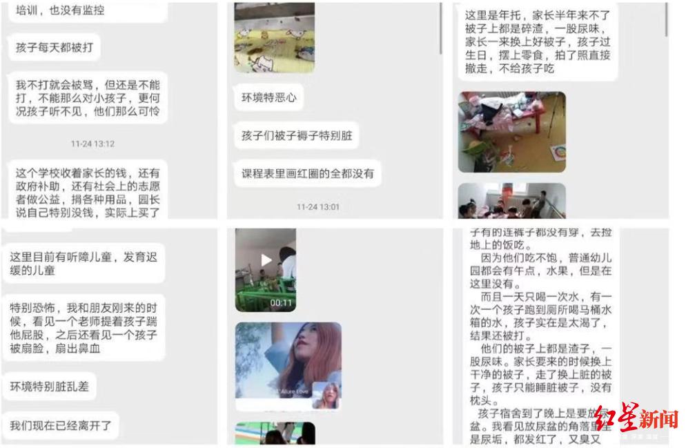 北京康复中心被指虐童什么情况?北京某听力康复中心虐童事件始末
