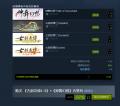 Steam《古剑奇谭》合集包仅售9元 现已下架