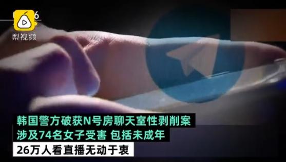 韩国N号房间聊天室怎么回事?26万人看淫秽视频始末详情