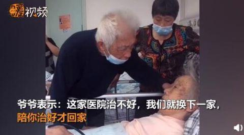 97岁奶奶不肯吃药急哭99岁爷爷 老年人的爱情更值得羡慕