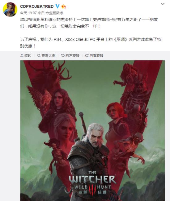 《巫师3》迎来五周年 CDPR推出精美壁纸、游戏特惠