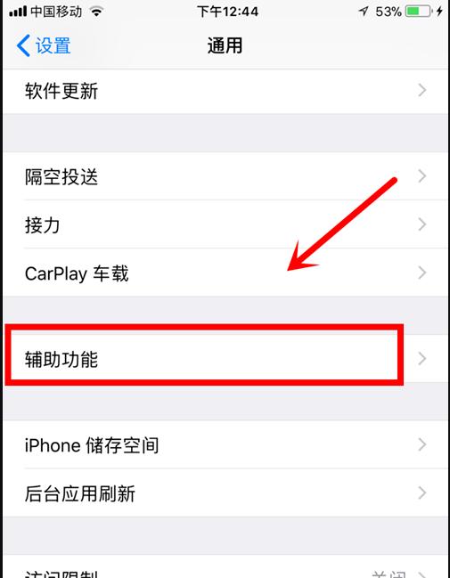 苹果手机屏幕上的圆点怎么设置 苹果怎么调出屏幕圆点 iphone小圆点怎么设置