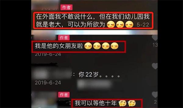 女幼师发与男童亲吻视频称想犯罪怎么回事?女幼师回复网友争议惹众怒