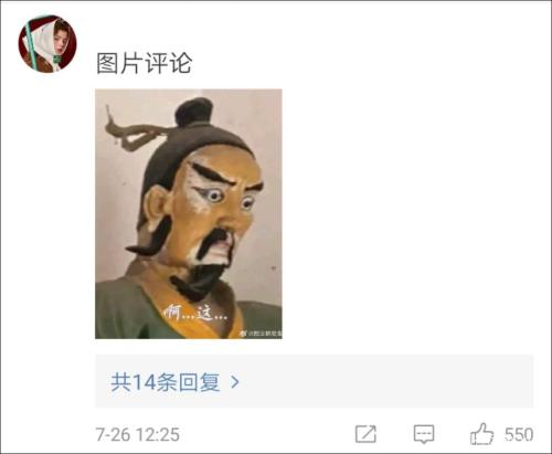 湖南5A级景区现魔性黄盖雕像怎么回事?网友表示难以接受