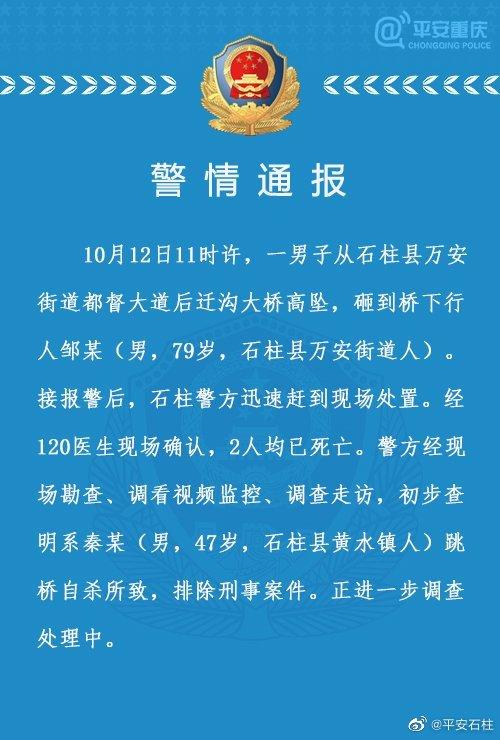 重庆警方回应男子跳桥砸死老人,他要承担什么法律责任?